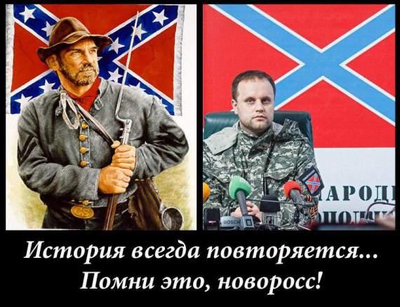 Американский след в создании «Новороссии»