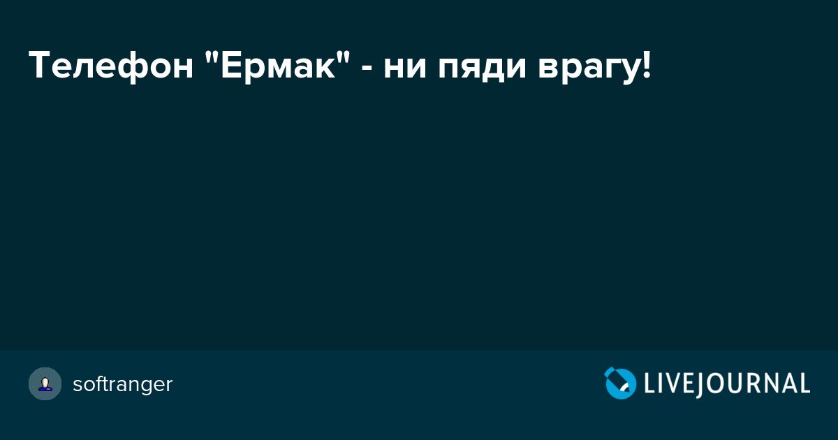 """Новый российский смартфон """"Ермак"""" – ни пяди врагу!"""