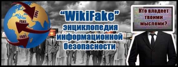 23 мая в Краматорске состоится уникальный семинар «WikiFake – энциклопедия информационной безопасности»