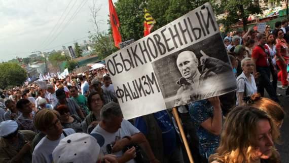 Фашизация России