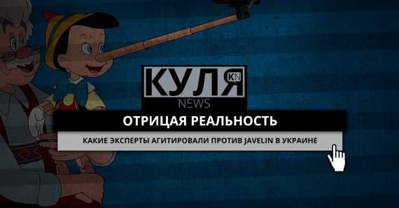 Отрицая реальность: какие эксперты агитировали против Javelin в Украине