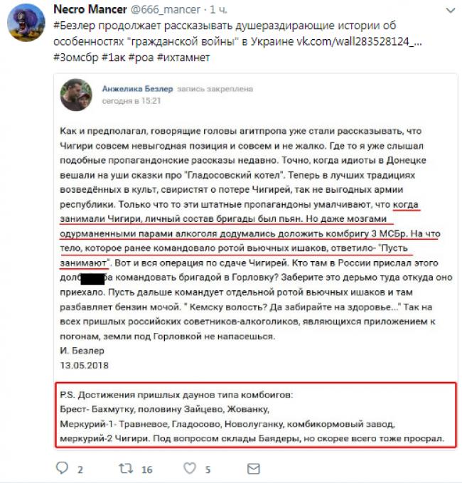 Безлер сдал российских командиров боевиков. СКРИН