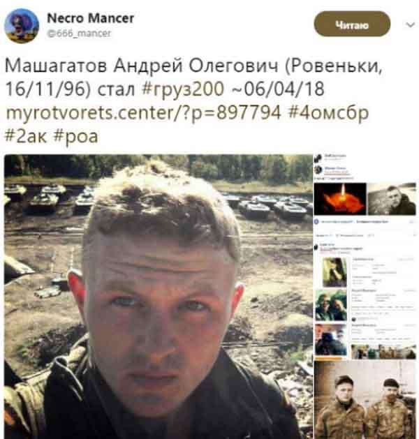 На Донбасі знищений пособник Мозгового