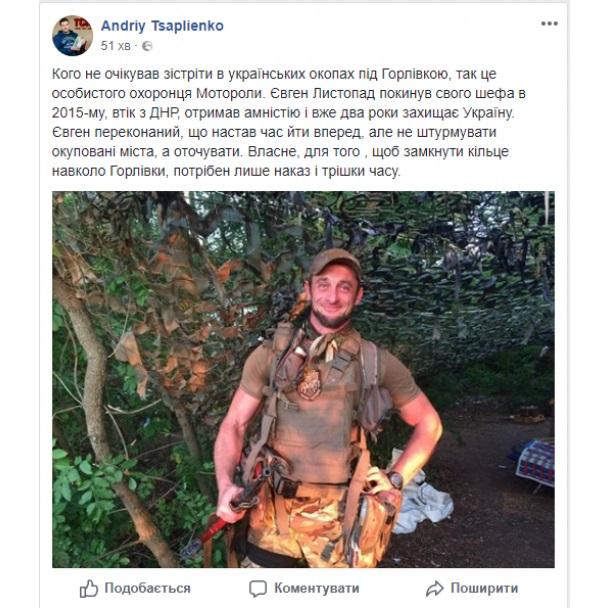 Особистий охоронець «Мотороли» перейшов на бік ЗСУ