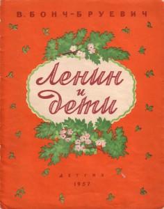 Самый антисоветский рассказ о Ленине, изданный в СССР