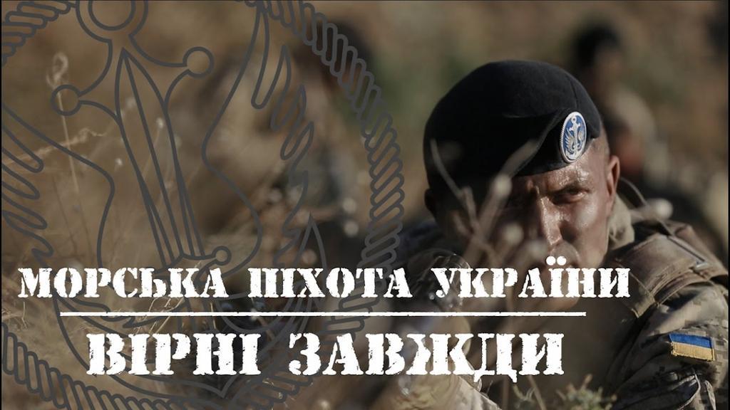 З Днем української морської піхоти! Героям слава!🇺🇦