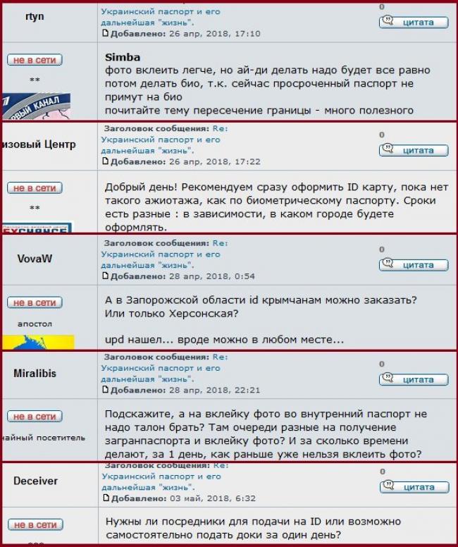 Жители оккупированного Крыма массово получают украинские документы. СКРИН