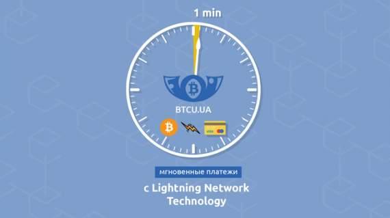 В компании btcu.ua рассказали, как сократить время перевода bitcoin и сэкономить на комиссии