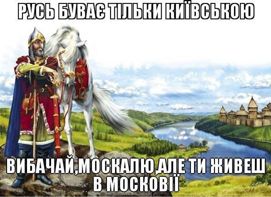 Македония и Греция подали прекрасный пример Украине переименовать РФ в Московию