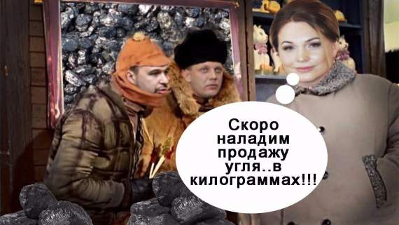 Суровые реалии угольной промышленности ДНР