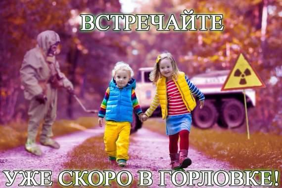 Угроза радиационного заражения для Донбасса