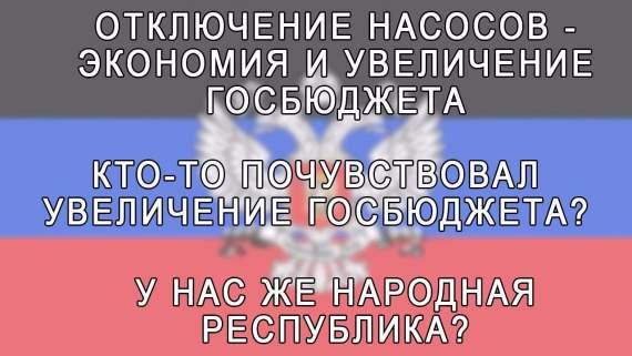 """""""Чистая"""" вода – """"здоровое"""" население!"""
