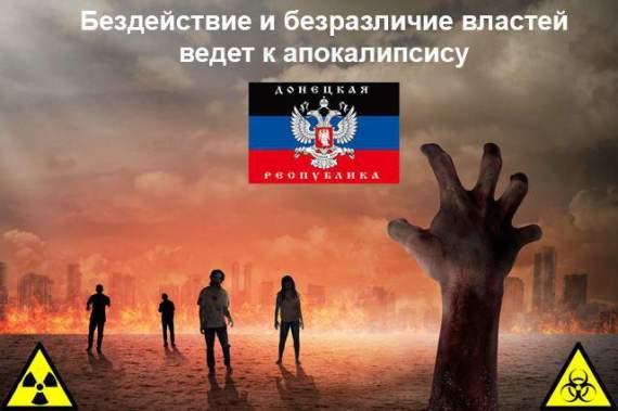 Неминуемая экологическая катастрофа на Донбассе
