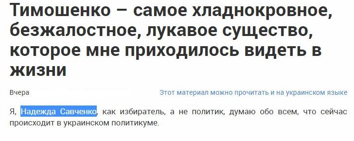Савченко о Тимошенко — самое хладнокровное, безжалостное, лукавое существо…