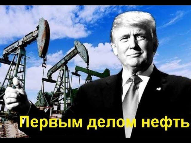 Трамп обвалил нефть до минимума за месяц после тайных переговоров с ОПЕК