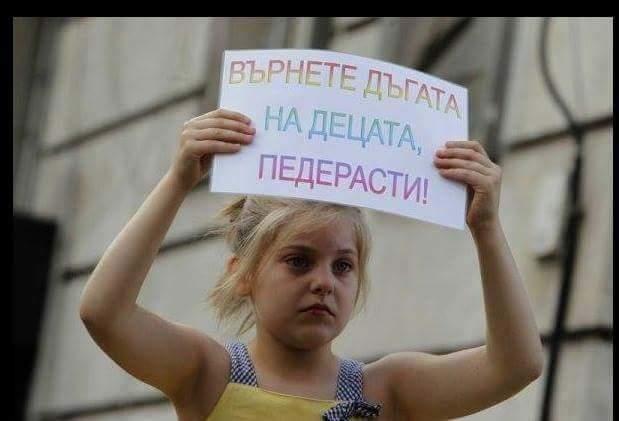 В Болгарии прошел гей-парад. Дети ответили очень смачно /Фото/