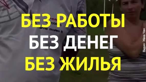 """Приключения украинских переселенцев на россии. """"Мы ехали в Тюмень…"""". ВИДЕО"""