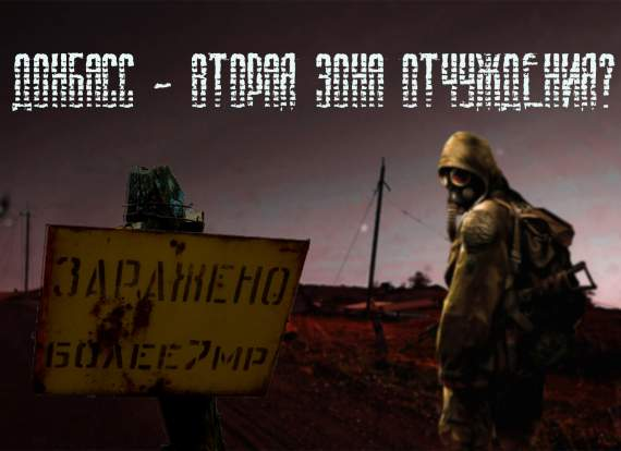Готовы ко второй Чернобыльской Зоне?