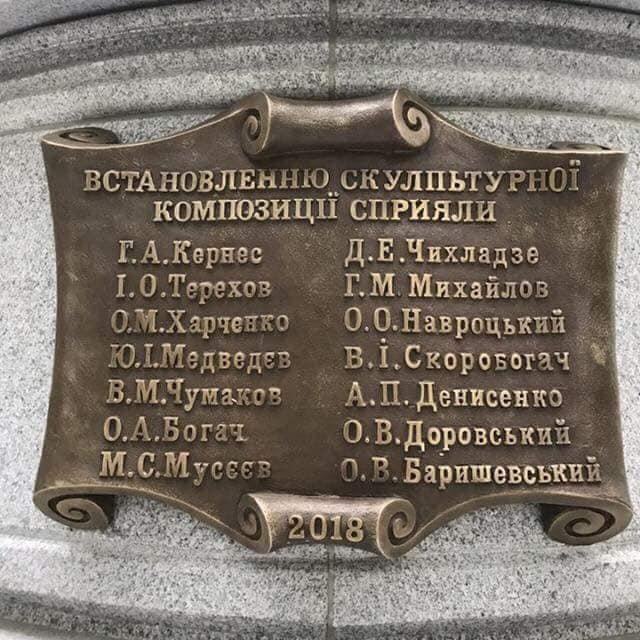 Кернес оконфузился с памятником Гурченко /Фото/