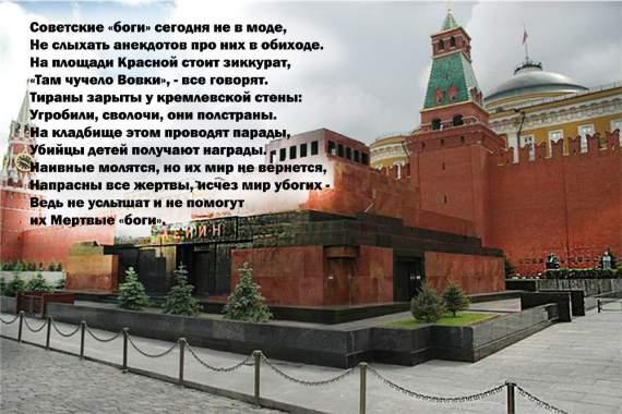 Кремлёвский пантеон, который высасывает из людей энергию