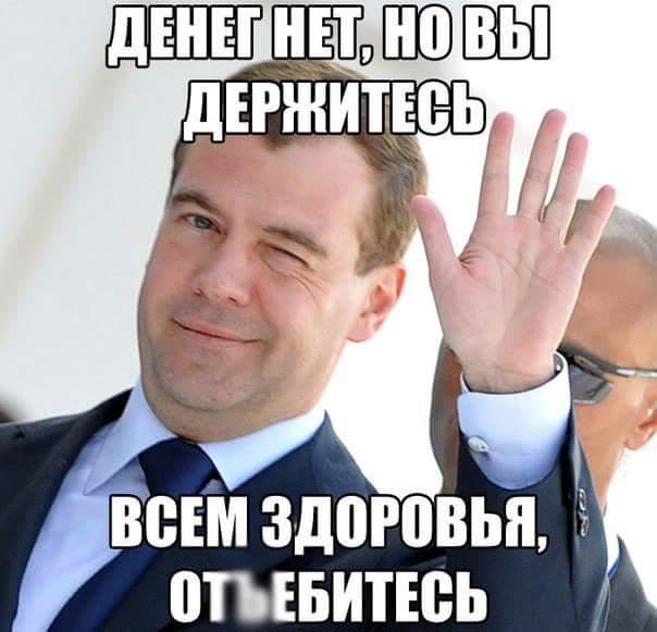 Медведев призвал рабсиян самим вытаскивать экономику из кризиса. Крымваш? Арбайтен, арбайтен..