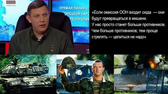 Захарченко против миротворцев