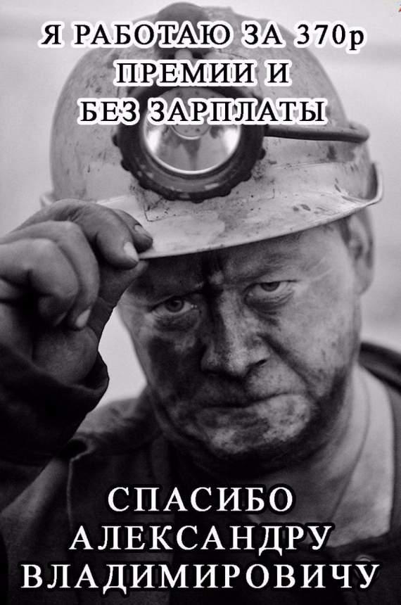 Очередные зарплатные мифы для горняков ДНР