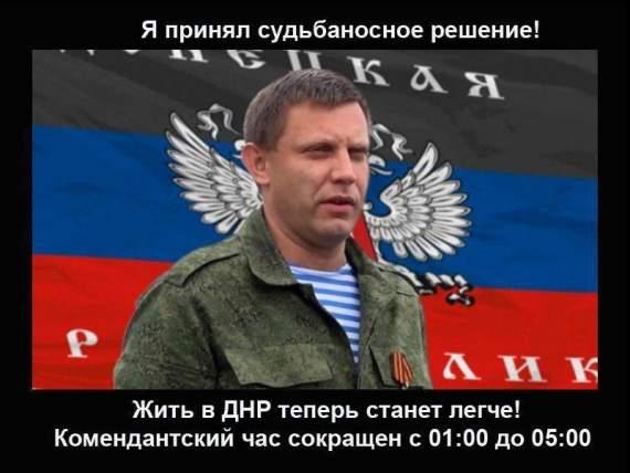 «Страусиная политика» Захарченка