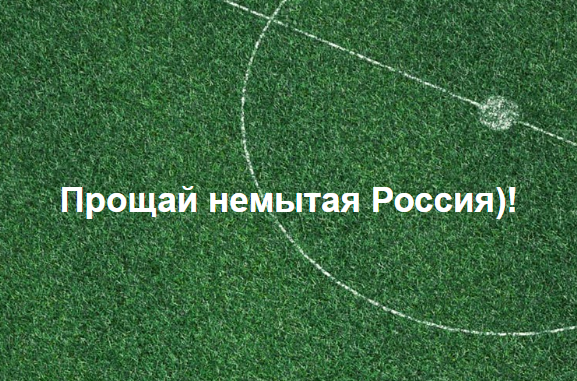 И снова о матче Россия-Хорватия. «Путинские бабки» перед матчем наводили порчу на команду соперника