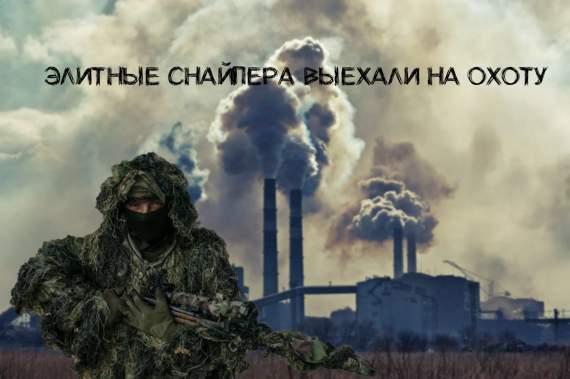 В ООС прибыло спецподразделение снайперов