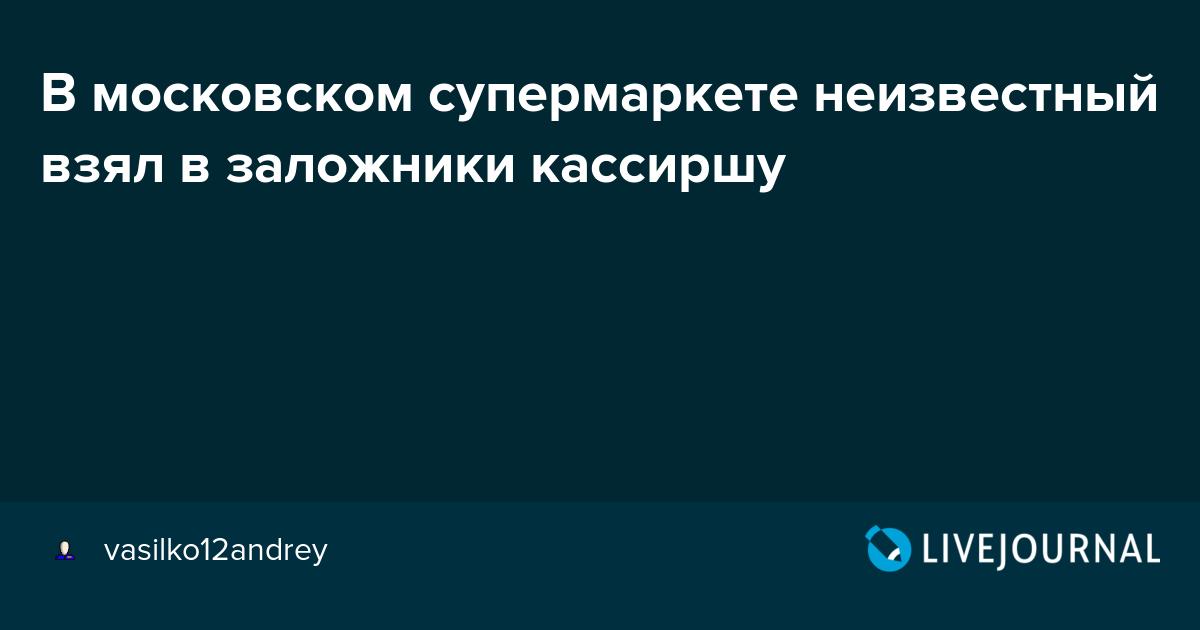 В московском супермаркете неизвестный взял в заложники кассиршу