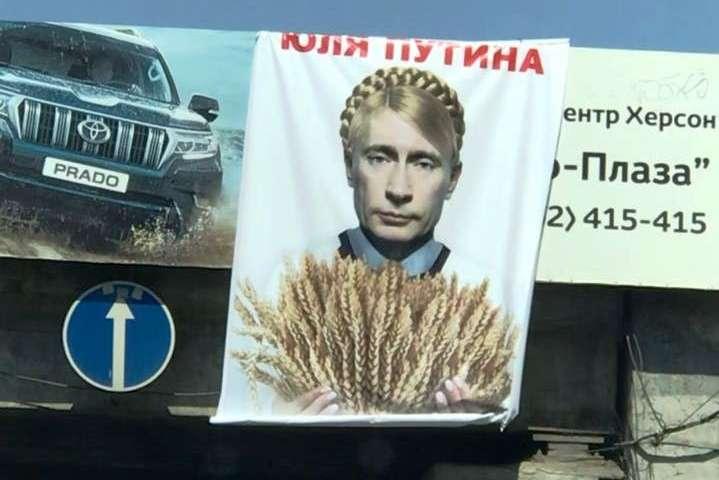 Херсон зустрів Тимошенко плакатами «Юля Путіна» (фото)