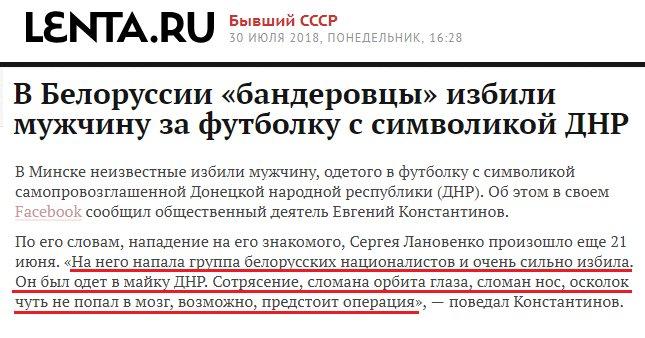 РосСМИ: В Минске бандеровцы напали на мирного борца за свободу днр