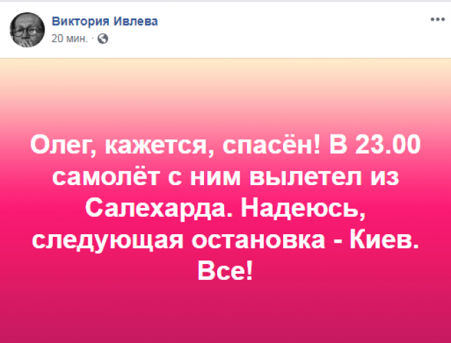 Сенцова вывезли на самолете из Салехарда, – журналистка