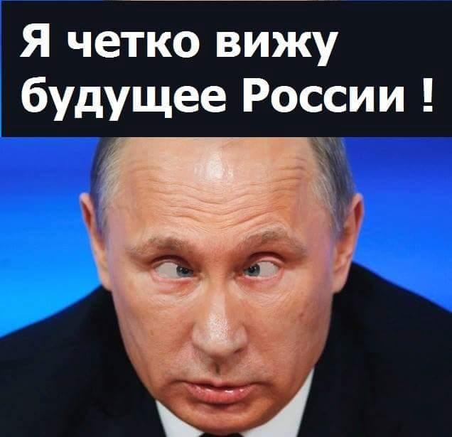 Я четко вижу будущее России!