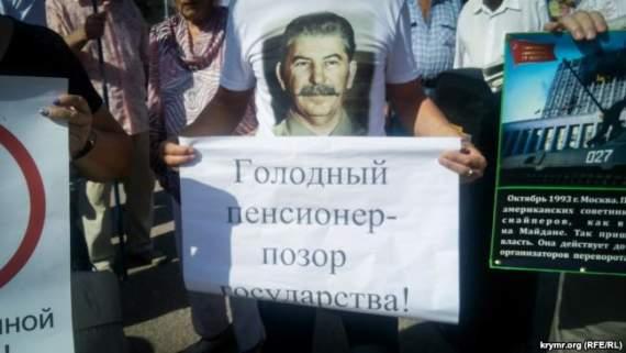 В оккупированном Крыму протестуют против повышения пенсионного возраста. ФОТО