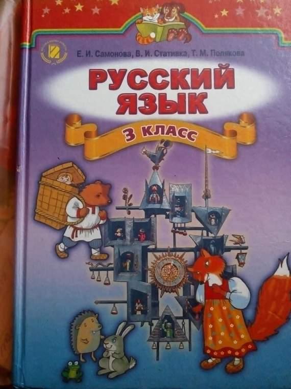 В Одессе вспыхнул скандал из-за школьного учебника. ФОТО