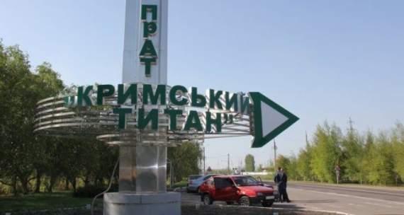 Украинские пограничники отравились из-за выбросов завода «Титан». ВИДЕО