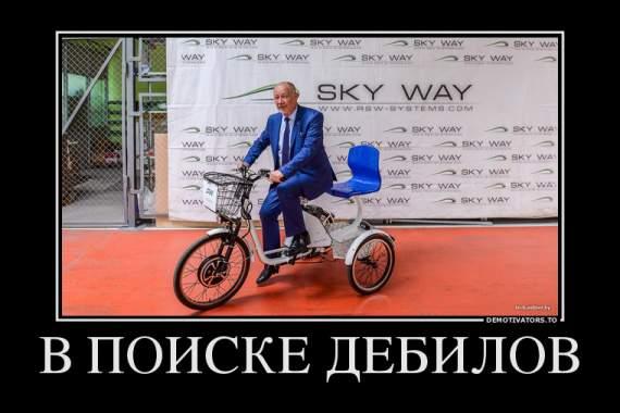 Sky Way Юницкого – «биткоин для дебилов».