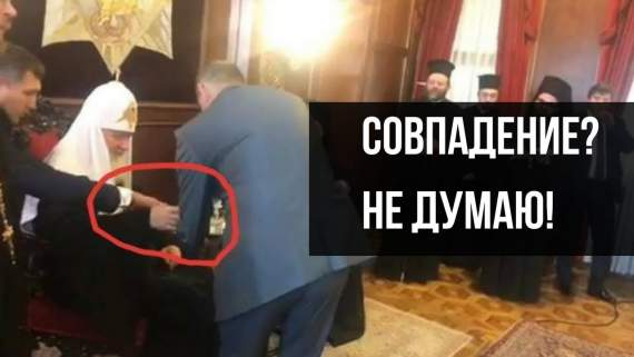 ФСБ через Кирилла пыталась отравить патриарха Варфоломея /Видео/