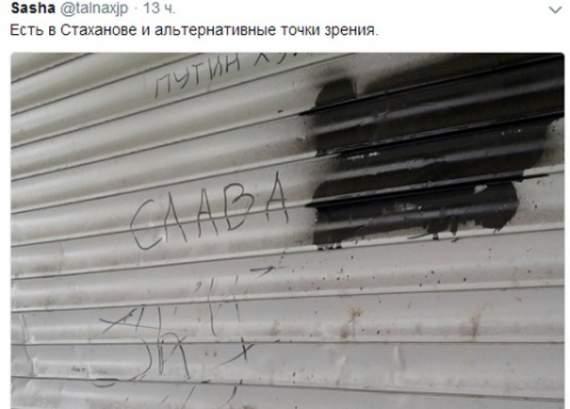 """Украинское подполье  в """"ЛНР"""" провело серию успешных акций"""