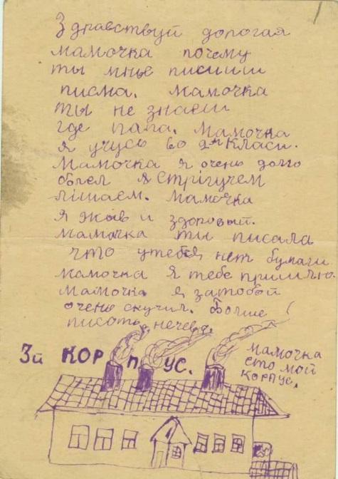 Письмо ребенка маме в советский концлагерь. #Можемповторить, орки?