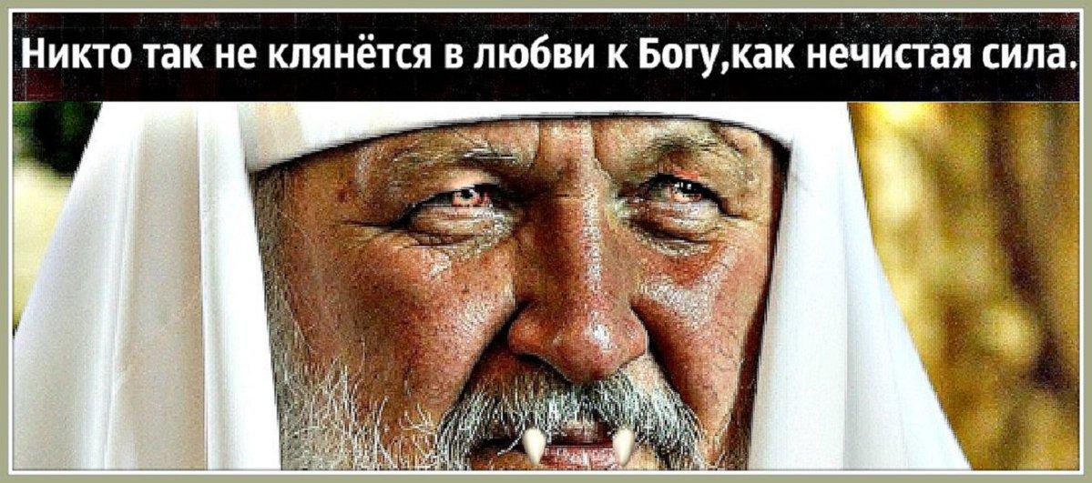 """Сектанти т.з. """"московського патріархату"""" готують пікети будівлі екзархів Вселенського Патріархату"""