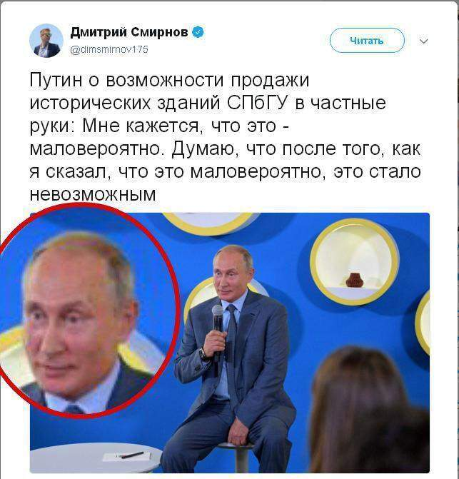 Свежая фотка Путина дала повод для насмешек