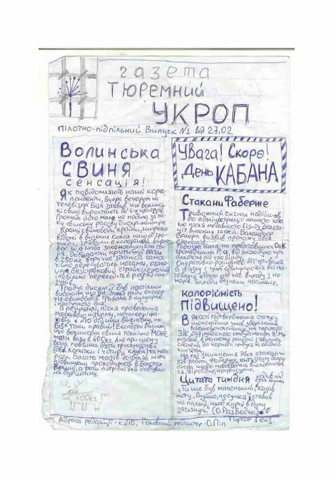 Украинцы не мокши! Даже в тюрьме террористов Дыры издавали подпольную газету