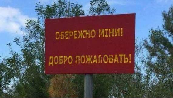 """Боевик """"ДНР"""" подорвался на минном поле"""