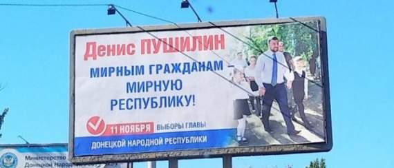"""В """"ЛДНР"""" высмеяли предвыборные """"бигморды"""" Пушилина и Пасечника. ФОТО"""