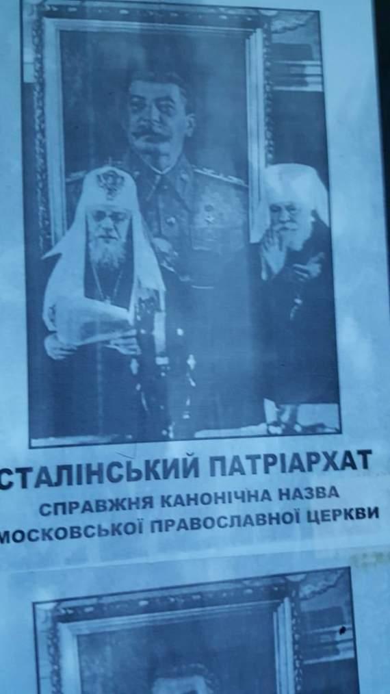 «Сталинский патриархат»: церковь УПЦ МП во Львове обклеили портретами советского диктатора. ФОТО