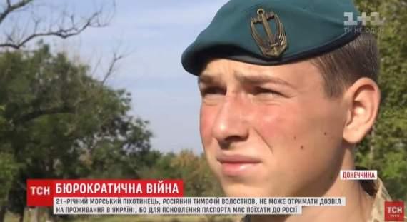 Морпеха, который участвовал в АТО, хотят выдать России из-за просроченного паспорта. ВИДЕО