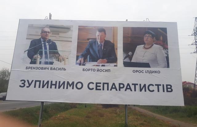 Антивенгерские борды на Закарпатье – примитивные провокации российских спецслужб, — Москаль